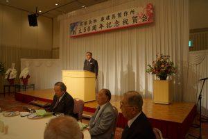 創立50周年祝賀会を開催しました