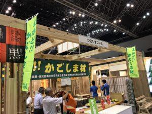 木と住まいの大博覧会に出展しました。